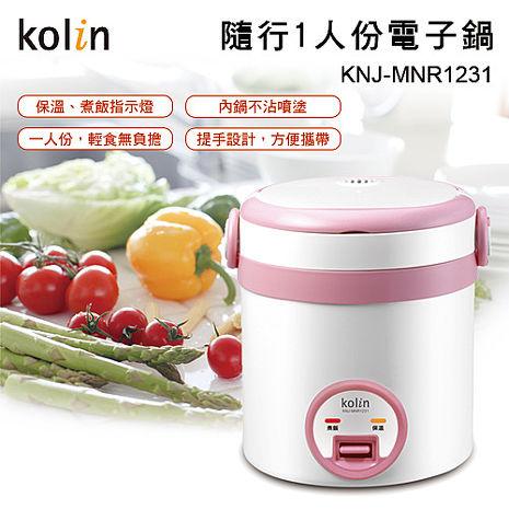 【歌林】一人份 多功能電子鍋(KNJ-MNR1231)