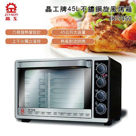 【晶工牌】45L不鏽鋼旋風烤箱JK-7450  特賣