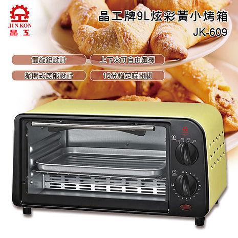 【晶工牌】9L鵝黃色小烤箱 JK-609 (特賣-1212)