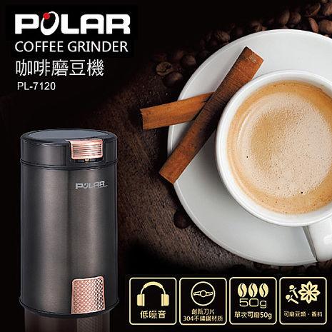 普樂POLAR咖啡磨豆機PL-7120