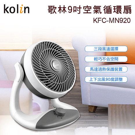 【歌林】9吋空氣循環扇KFC-MN920