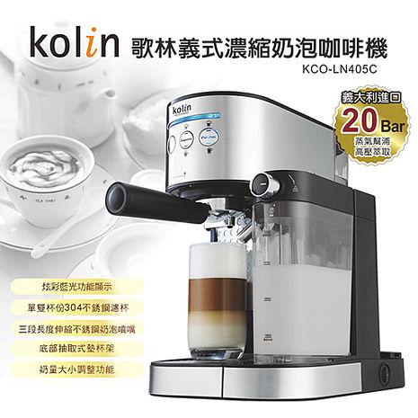 【歌林】義式濃縮奶泡咖啡機 KCO-LN405C 加贈【理想牌】#316不銹鋼保溫瓶-350cc