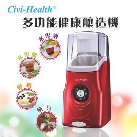 Civi-Health多功能健康釀造機 CE-1000FH 特賣