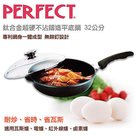 【理想PERFECT】鈦合金超硬不沾鑄造平底鍋32cm (特賣-1212)