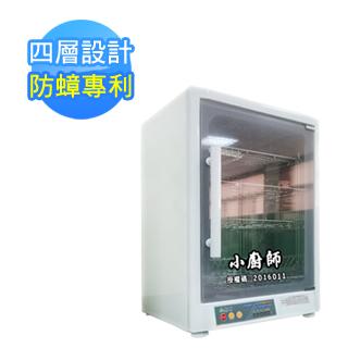 【小廚師】四層奈米光觸媒紫外線殺菌烘碗機(FO-828)
