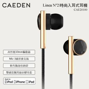 【美國CAEDEN】Linea No2時尚入耳式耳機