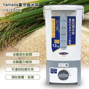 【Yamada】 真空儲米箱VS12-07M 馬來西亞製造
