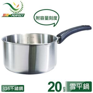 PERFECT極緻316雪平鍋20cm-台灣製造 (無附蓋 )