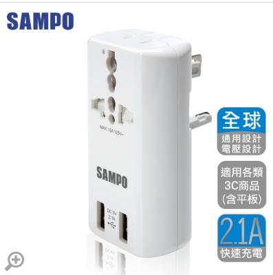 SAMPO 聲寶雙USB 2.1A萬國充電器轉接頭/旅行轉接頭-EP-U141AU2 白色
