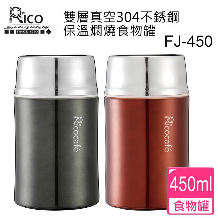 【RICO瑞可】雙層真空食物保溫燜燒罐450ml(FJ-450)銀灰色