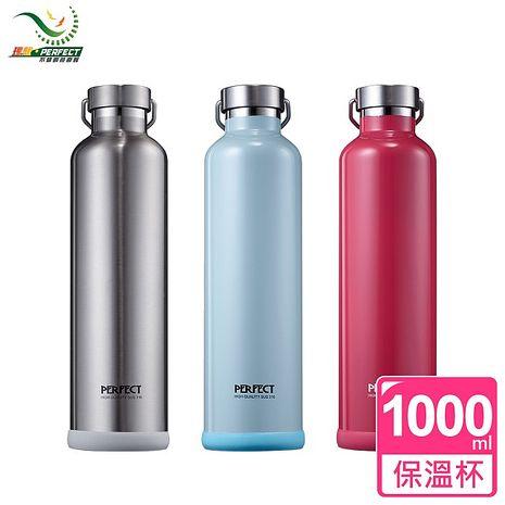 【PERFECT】#316不銹鋼保溫瓶-1000cc