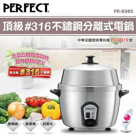【PERFECT 理想】#316 頂級不鏽鋼分離式電鍋(PR-8360)