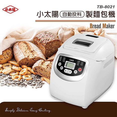 【小太陽】自動投料製麵包機TB-8021(特賣app)