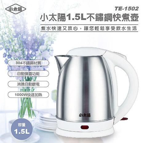 【超值2入組】小太陽1.5L #304不鏽鋼快煮壺/TE-1502 (特賣)