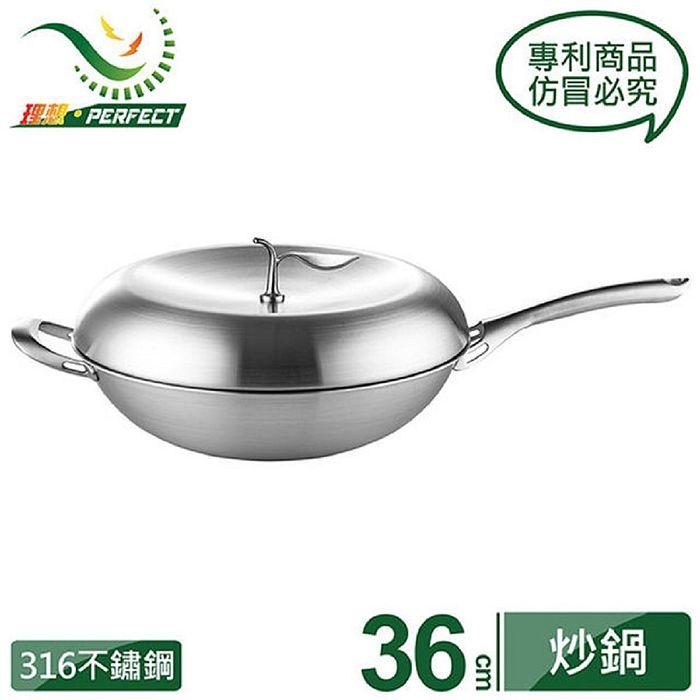 【PERFECT 理想】極緻316蘋果型七層炒鍋 36cm單把(KH-15236