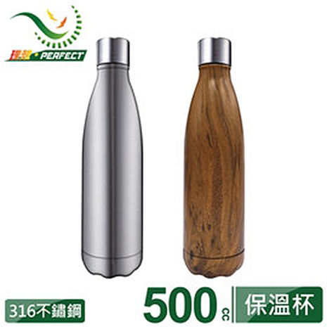 【PERFECT】晶鑽 #316超真空保溫杯/500cc/不鏽鋼、木紋色/IKH-72250不鏽鋼色