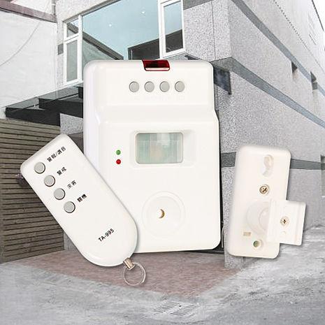 【全新福利品】小太陽 紅外線遙控警報器-TA-995 (買一送一) 1212