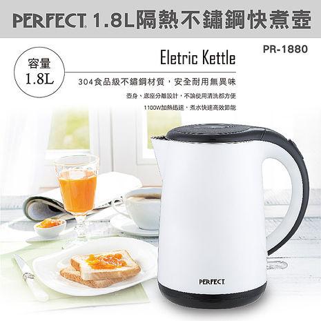 【PERFECT 理想】1.8公升 隔熱防燙不鏽鋼快煮壺(白色)PR-1880