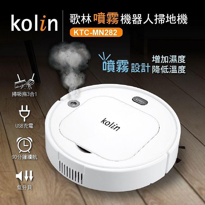 【Kolin 歌林】噴霧機器人掃地機KTC-MN282(掃地/吸塵/拖地三合一)