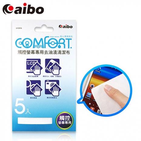 aibo 觸控螢幕專用去油漬清潔布-5入/組