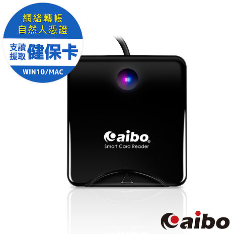 aibo AB17 黑色餅乾ATM晶片讀卡機 (搶購)