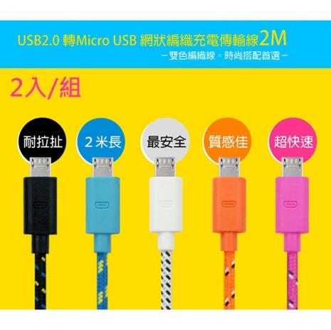 【光棍節】USB2.0 轉 Micro USB 網狀編織充電傳輸線(2M)/ 2入一組桃紅+米白