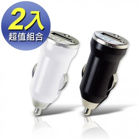 迷你通用型 單USB車充器-2入/組【1折活動】