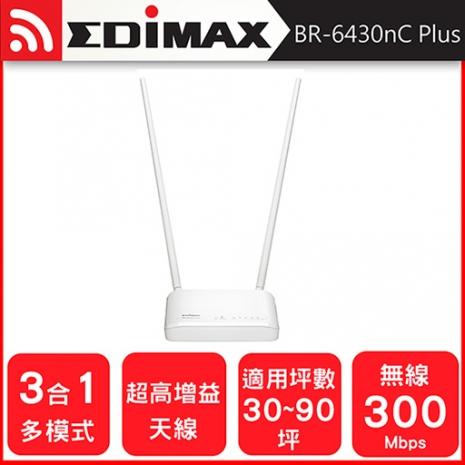 EDIMAX 訊舟 BR-6430nC Plus 超高增益多模式無線網路分享器