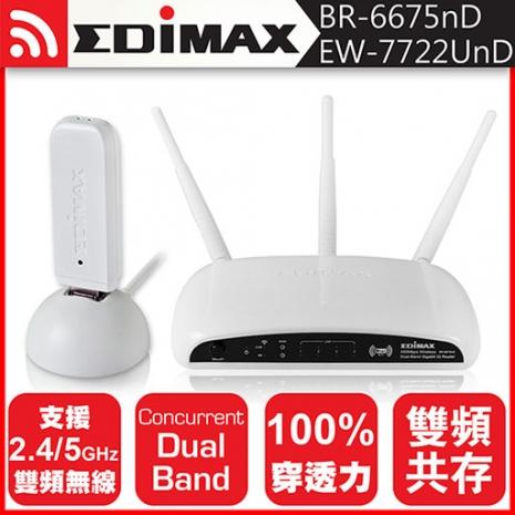 EDIMAX 訊舟 BR-6675nD 同步雙頻無線寬頻分享器+雙頻USB無線網路卡