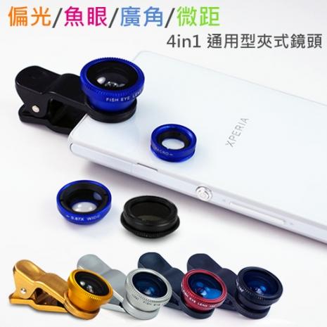 偏光/魚眼/廣角/微距 四合一通用型夾式鏡頭藍色
