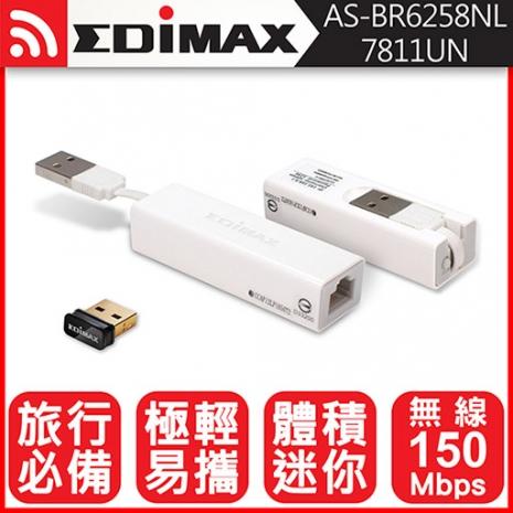 EDIMAX 訊舟 BR-6258nL 無線.旅人 無線寬頻分享器+隱形USB無線網路卡
