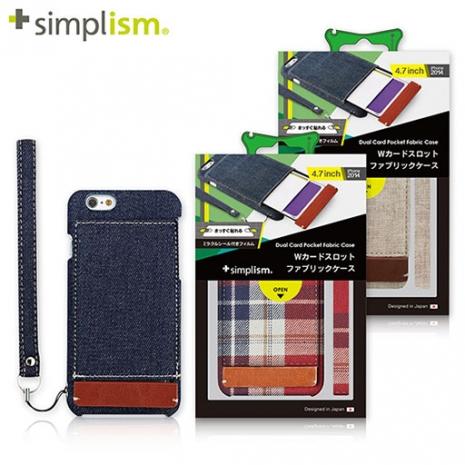 【福利品特賣】Simplism iPhone6 4.7吋 雙卡收納布面保護殼組-手機平板配件-myfone購物
