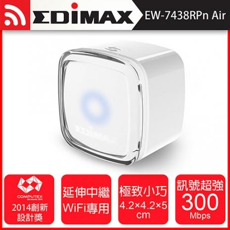 EDIMAX 訊舟 EW-7438RPn Air N300 Wi-Fi無線訊號延伸器