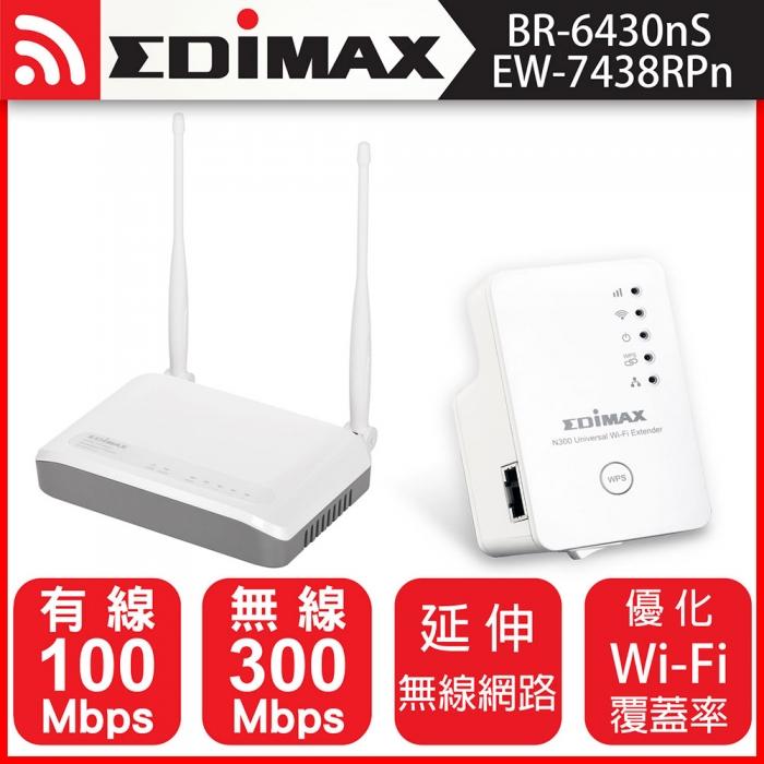 EDIMAX 訊舟 BR-6430nS無線網路寬頻分享器+EW-7438RPn無線訊號延伸器