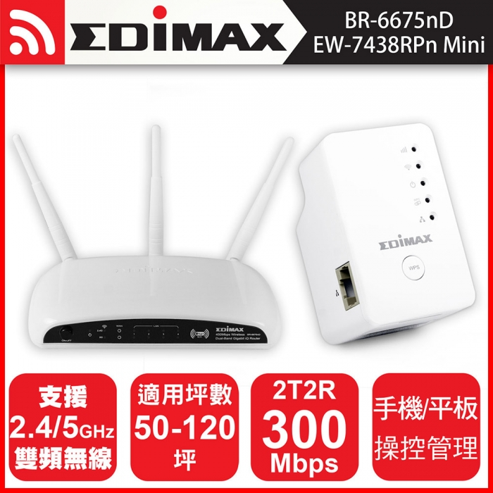 EDIMAX 訊舟 BR-6675nD同步雙頻無線寬頻分享器+EW-7438RPn Mini無線訊號延伸器