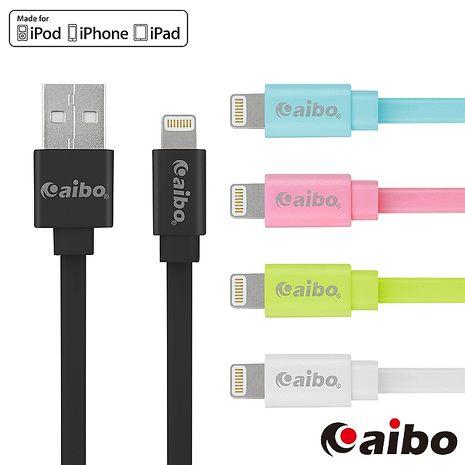 $189 /件【2入組】aibo Apple原廠認證 2.4A快充傳輸扁線(1M)(多入賣場)