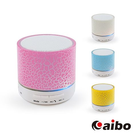 aibo iColor 背光裂紋 立體聲迷你藍牙喇叭(可插卡/隨身碟)白色