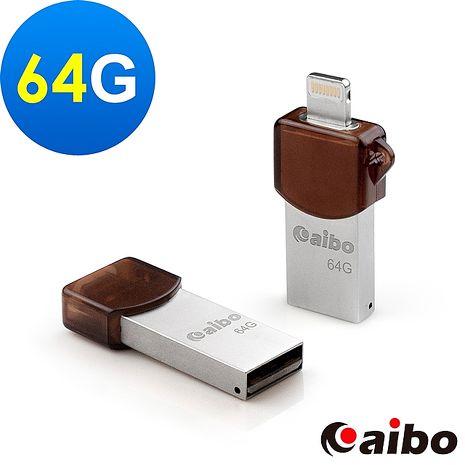 aibo AID003 Apple專用 Lightning/USB A公 OTG隨身碟-64G
