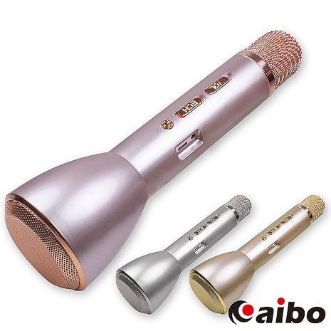 (APP搶購)aibo K歌神器 掌上行動KTV藍牙麥克風喇叭(附專用收納盒)金色