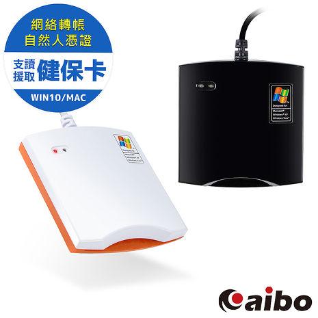aibo IT-680U ATM網路轉帳/報稅專用 晶片讀卡機【APP搶購】