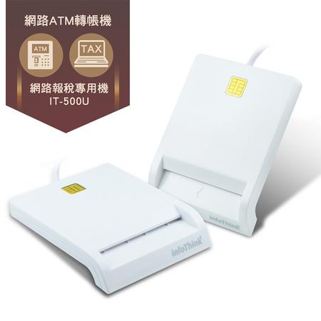 InfoThink ATM 報稅晶片讀卡機 IT-500U
