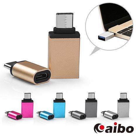 aibo USB 3.1 Type-C 轉接頭組USB 3.0母 & Micro USB母鐵灰