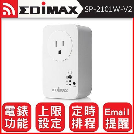 EDIMAX 訊舟 SP-2101W-V2 智慧電能管家具電錶功能