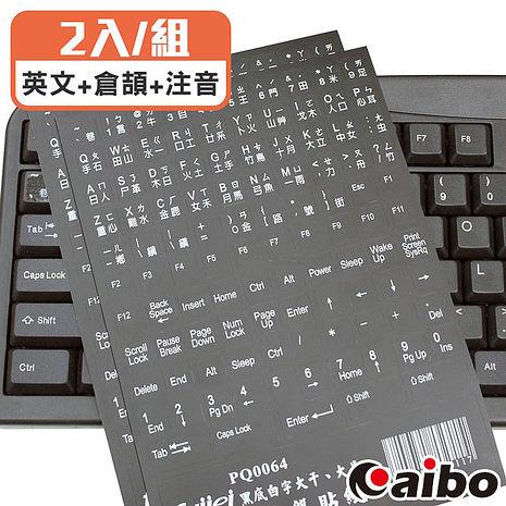 【2入】PQ0064 霧面黑底白字 電腦鍵盤專用貼紙105鍵