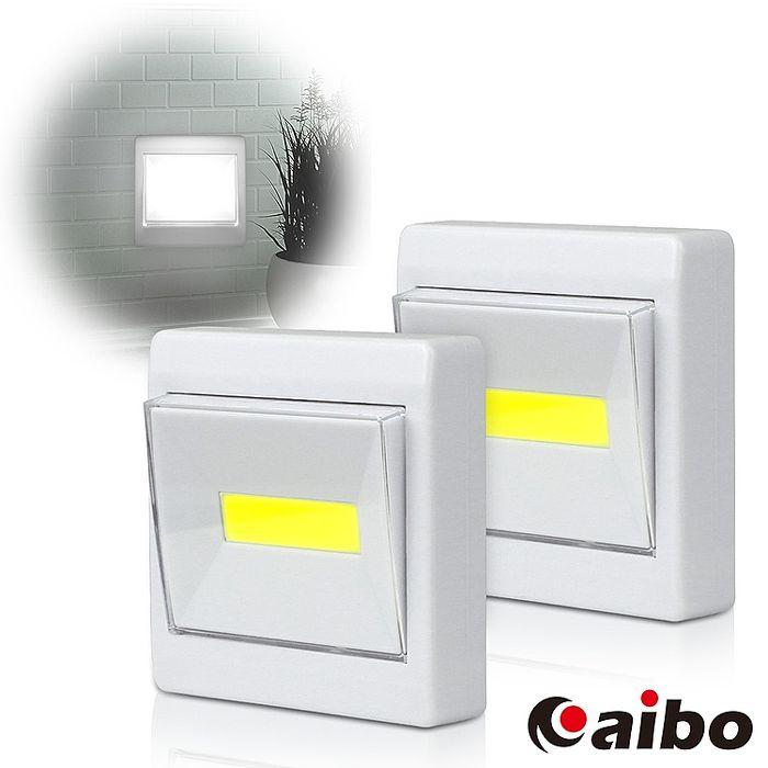 (2入/組)aibo LIC02 COB LED 迷你萬用大面板開關照明燈