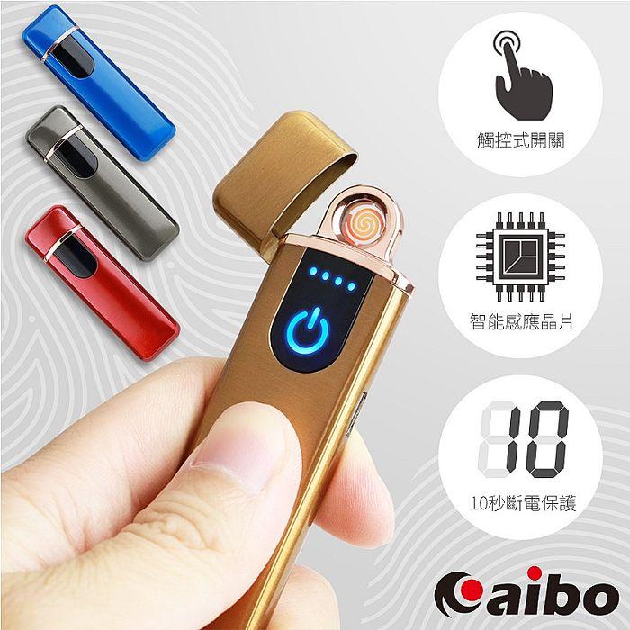USB充電式 智能觸控感應 防風點菸器