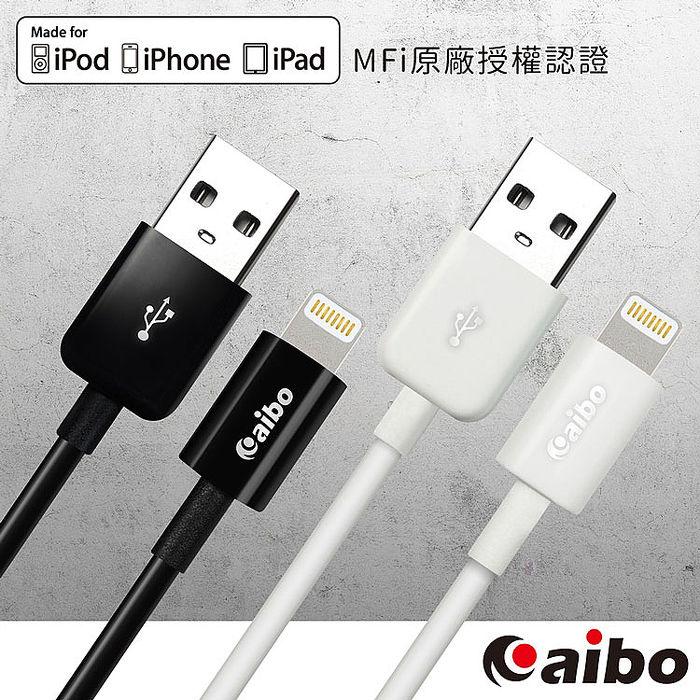 $ 189/件【2入組】aibo Apple原廠認證 傳輸充電線(1M)(多入賣場)