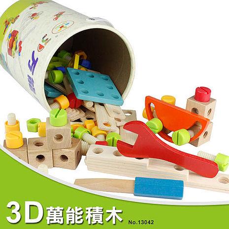 【Amuzinc酷比樂】木頭玩具 3D萬能積木(84片) 13042