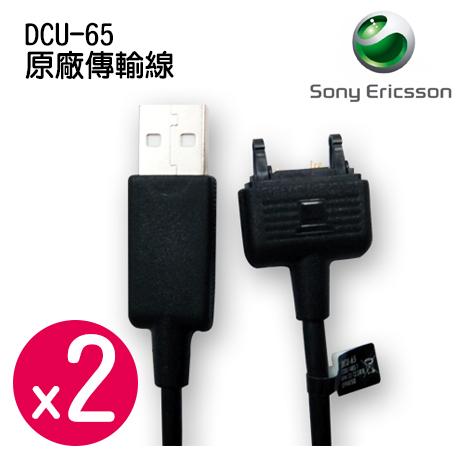2入 (裸裝)Sony Ericsson DCU-65 / DCU65 原廠傳輸線 K610i/S302/M600i//P990i/T250i/W910i/Z250