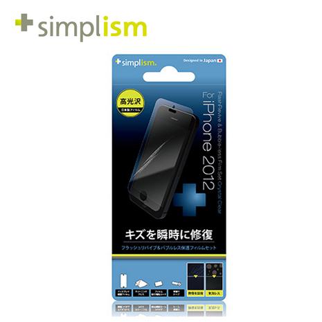 Simplism iPhone5 / 5S 專用 亮面瞬間修護少氣泡螢幕保護貼 (日本品牌)